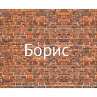 Имя Борис на кирпичной стене