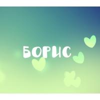 Имя Борис с сердечками