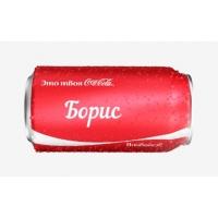 Имя Борис на Кока-Коле