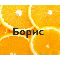 Борис на картинке с апельсинами