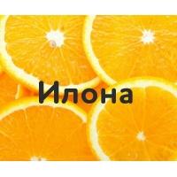 Илона на картинке с апельсинами